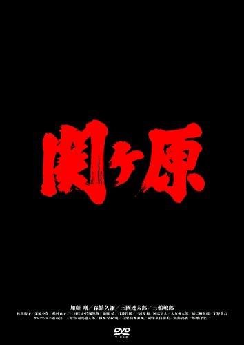 関ヶ原[DVD]