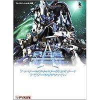 アナザーセンチュリーズエピソード ナビゲーションファイル (Kadokawa game collection)