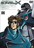 機動新世紀ガンダムX 06 [DVD]