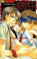 楽園男子―ビーストハーレム (フラワーコミックス)