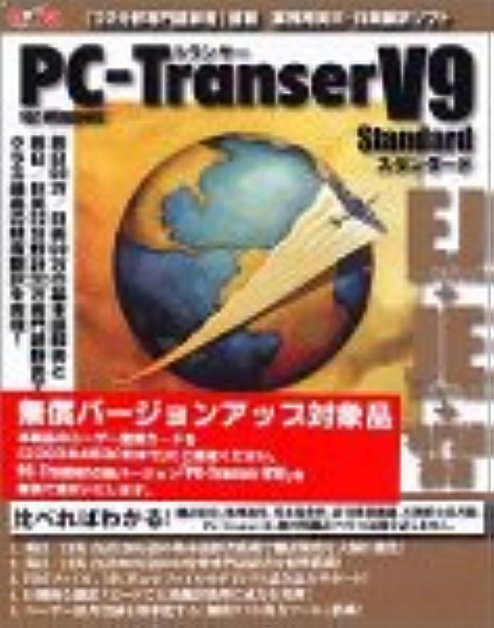 農場意図ほうきPC-Transer V9 Standard キャンペーン版 for Windows