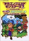 ドラゴンクエストモンスターズ2マルタのふしぎな鍵公式ガイドブック―ルカの旅立ちイルの冒険共通 (上巻) (ENIXベスト…