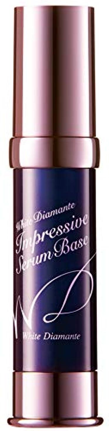 罰するホイッスル個人的なWhite Diamante(ホワイトディアマンテ) インプレッシブセラムベース 20mL