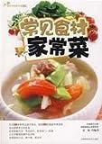 常見食材家常菜(中国語) (大師教{イ尓}学做家常菜系列)