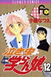 泣き虫学らん娘 12 (フラワーコミックス)