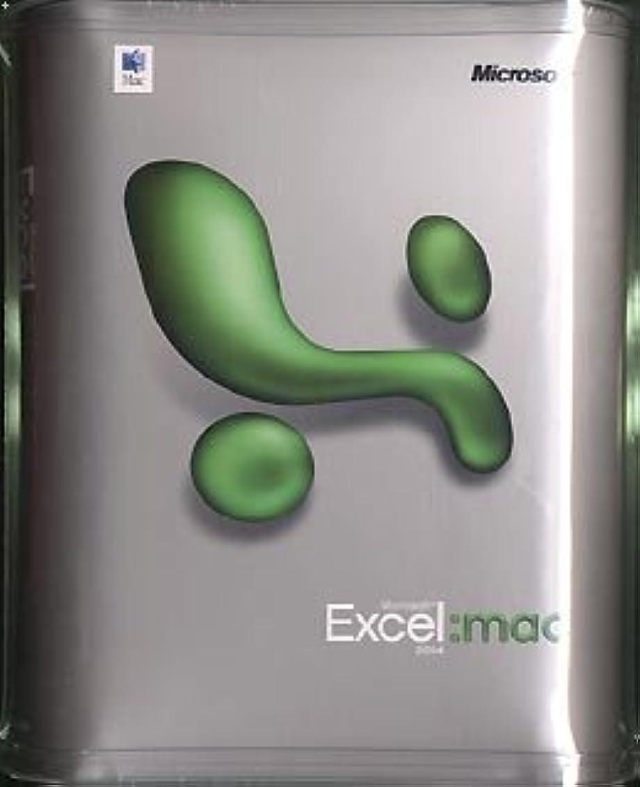 ネスト圧縮された脳【旧商品】Microsoft Excel 2004(E) for Mac 通常版