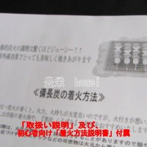 土佐備長炭 バラ 2kg 国産品
