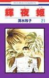 輝夜姫 (21) (花とゆめCOMICS)