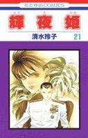 輝夜姫 (21) (花とゆめCOMICS)の詳細を見る