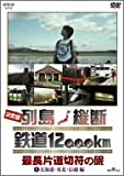 決定版 列島縦断 鉄道12,000km 最長片道切符の旅 Vol.1 北海道・東北・信越編 [DVD]
