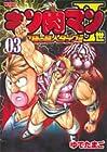 キン肉マン2世 究極の超人タッグ編 第3巻
