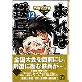 おれは鉄兵 (12) (講談社漫画文庫)