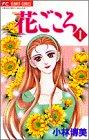 花ごころ (1) (プチコミフラワーコミックス)