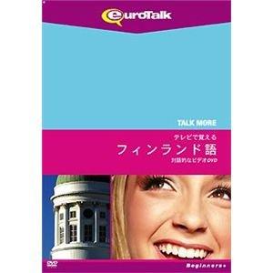 Talk More テレビで覚えるフィンランド語 for DVD