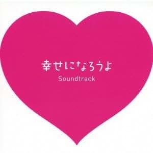 フジテレビ系月9ドラマ「幸せになろうよ」 オリジナル・サウンドトラック