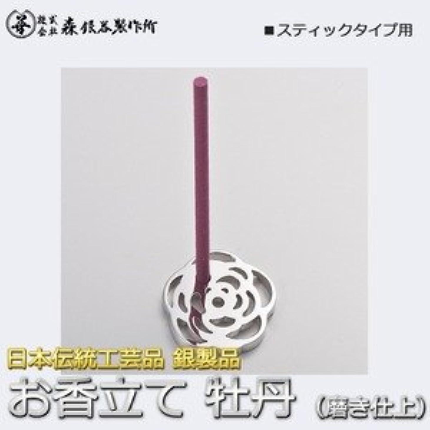 ヒール義務づける承認する香立て 牡丹 銀製 磨き仕上げ 日本伝統工芸品 ハンドメイド スターリングシルバー