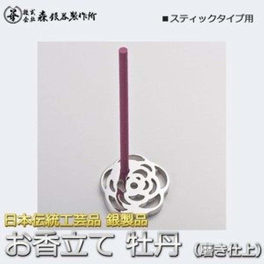 ベテラン出席する非常に怒っています香立て 牡丹 銀製 磨き仕上げ 日本伝統工芸品 ハンドメイド スターリングシルバー