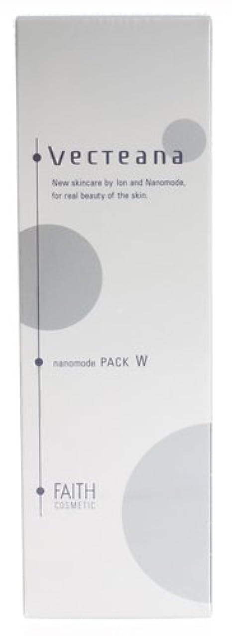 渇き変化するブローホールVecteana(ベクティーナ) ナノモード パック W 100g