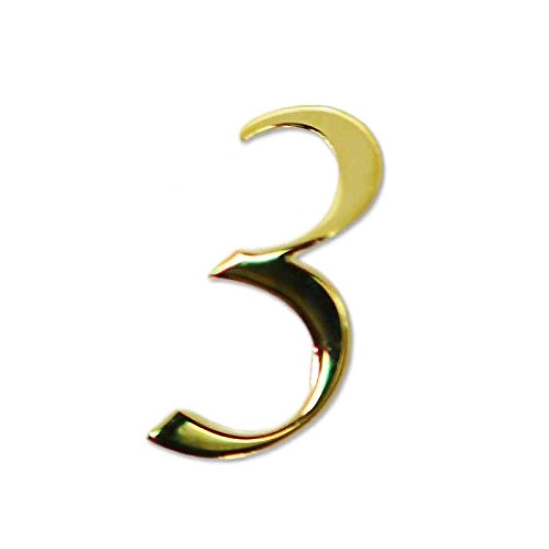 六月弾丸キャラクター3/ゴールド?数字の薄型メタルパーツ 3 (Three) 3mmx5mm ゴールド 10枚
