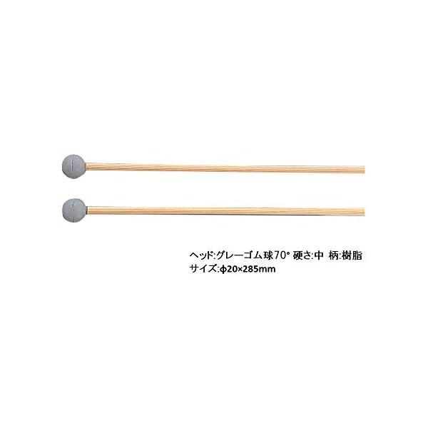 SUZUKI スズキ サウンドブロック用マレッ...の紹介画像2