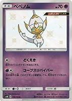 ポケモンカードゲーム SM8b 179/150 ベベノム 超 (S) ハイクラスパック GXウルトラシャイニー