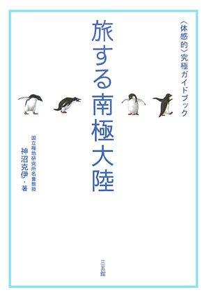 """旅する南極大陸""""体感的""""究極ガイドブックの詳細を見る"""