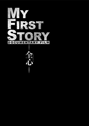 MY FIRST STORY DOCUMENTARY FILM ―全心―[DVD]