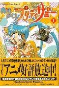 魔法少女プリティサミー (1) (角川コミックス・ドラゴンJr.)の詳細を見る