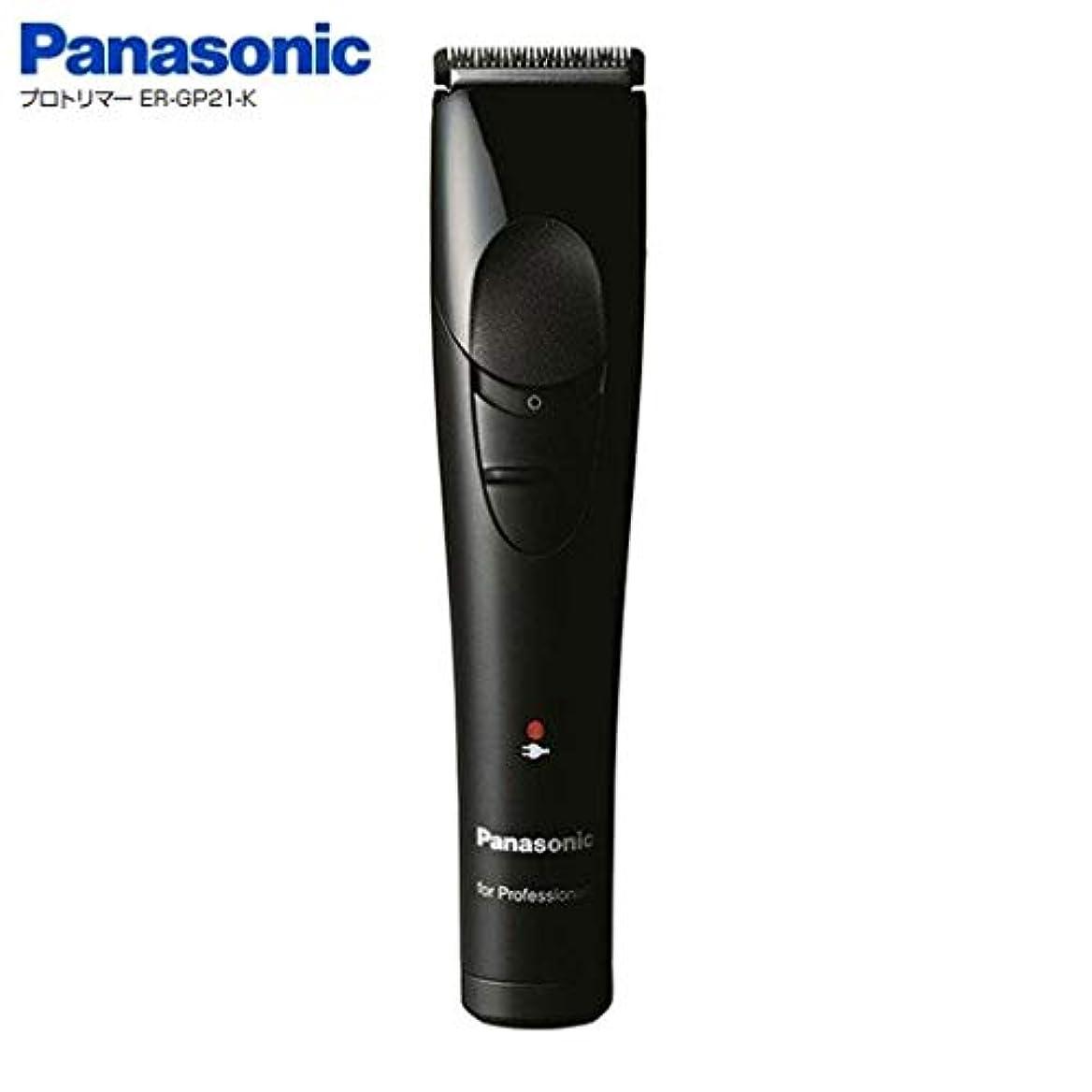 クランシー犯人先生Panasonic パナソニック プロトリマー ER-GP21-K