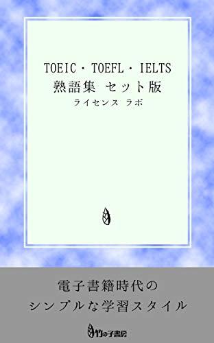 TOEIC・TOEFL・IELTS 熟語集 セット版