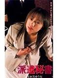 派遣秘書 [DVD]