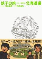 鉄子の旅 1 カラー特別版 北海道編 (IKKI COMIX スペシャル)の詳細を見る