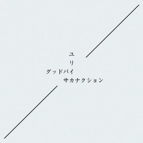 グッドバイ/ユリイカ【初回限定盤】の詳細を見る