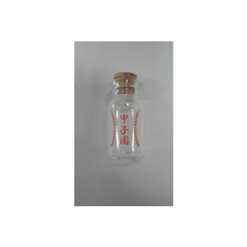 甲子園の土入れ小ビン(砂入れ瓶)