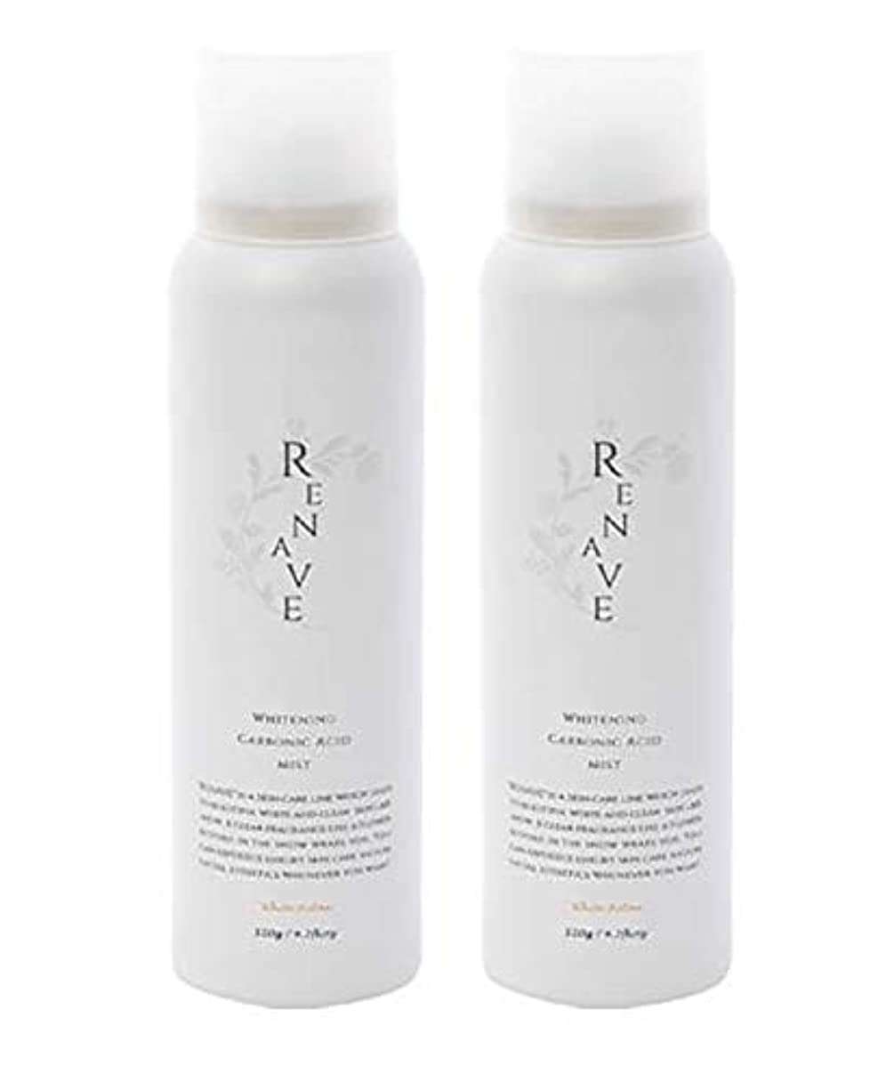 契約出発する異常RENAVE(リネーヴェ) 高濃度炭酸ミスト 薬用美白化粧水 120ml 2本セット