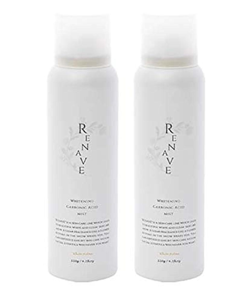 旅客鳥財団RENAVE(リネーヴェ) 高濃度炭酸ミスト 薬用美白化粧水 120ml 2本セット