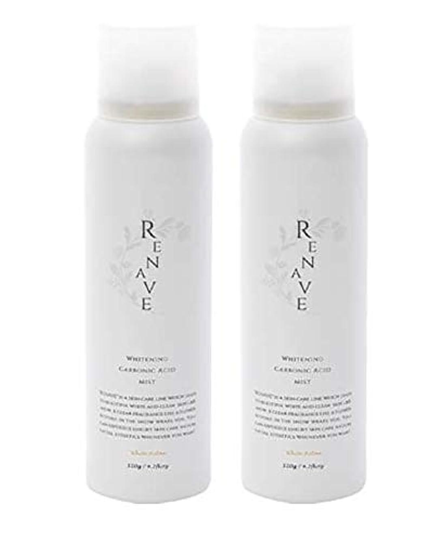 願望更新するイデオロギーRENAVE(リネーヴェ) 高濃度炭酸ミスト 薬用美白化粧水 120ml 2本セット