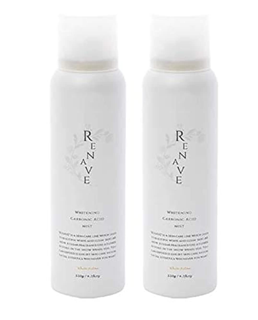 リネンブラウザパリティRENAVE(リネーヴェ) 高濃度炭酸ミスト 薬用美白化粧水 120ml 2本セット