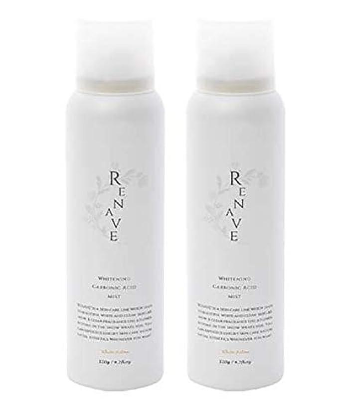 逃すバッチ技術RENAVE(リネーヴェ) 高濃度炭酸ミスト 薬用美白化粧水 120ml 2本セット