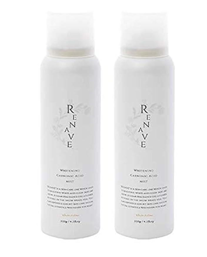 マウント手首有用RENAVE(リネーヴェ) 高濃度炭酸ミスト 薬用美白化粧水 120ml 2本セット