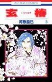 玄椿 第5巻 (花とゆめCOMICS)