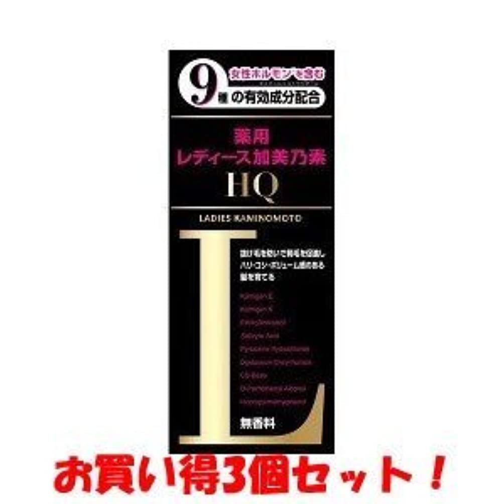 化学者不幸勧める(加美乃素本舗)レディース加美乃素HQ 150ml(医薬部外品)(お買い得3個セット)