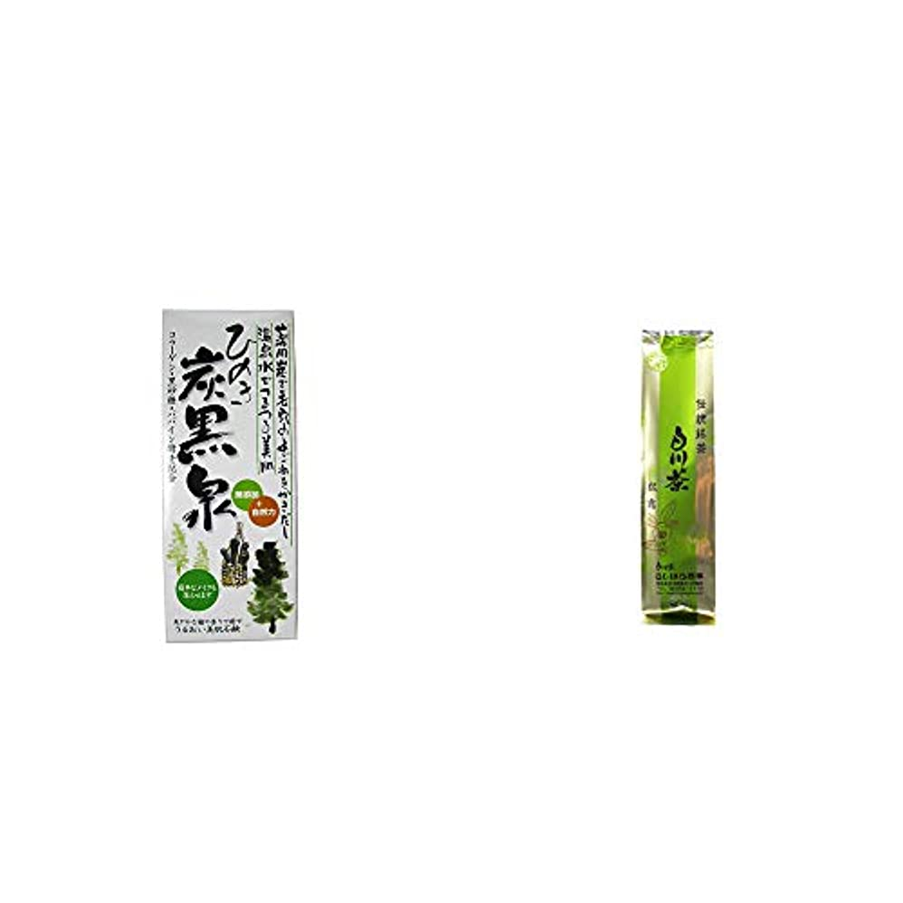 ドーム工業用裸[2点セット] ひのき炭黒泉 箱入り(75g×3)?白川茶 伝統銘茶【松露】(180g)