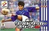 実況ワールドサッカーポケット2
