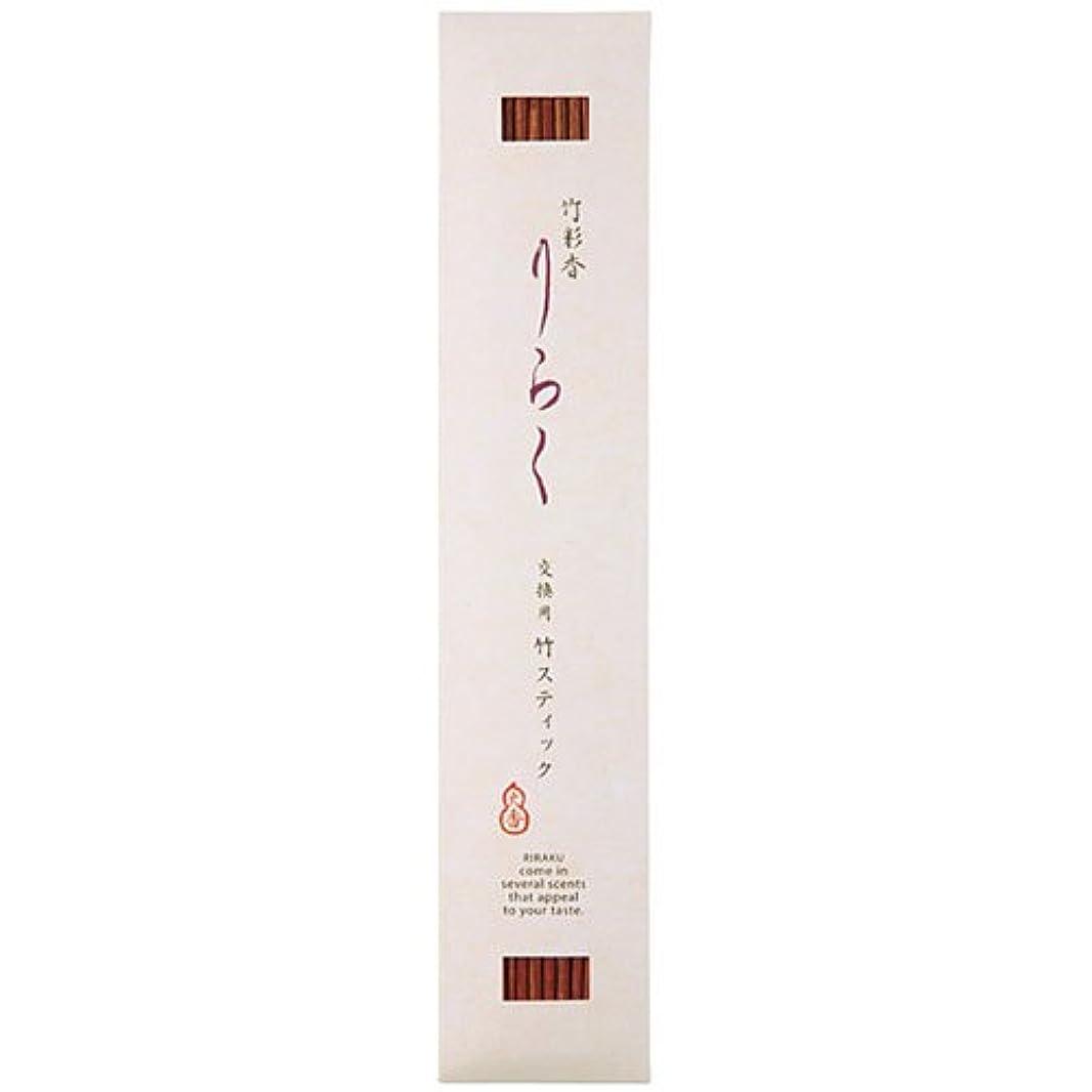 モンゴメリー避けられない九竹彩香りらく 交換用竹スティックきんもくせいの色 10本