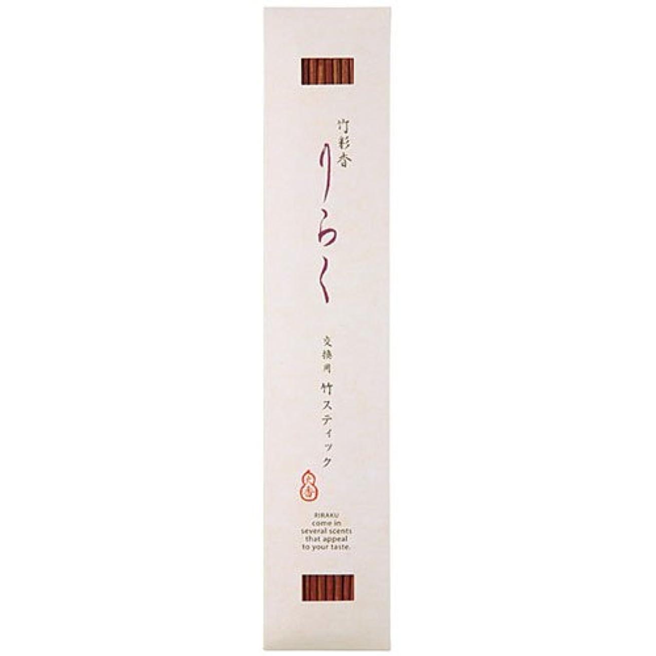 王位いつか結論竹彩香りらく 交換用竹スティックきんもくせいの色 10本