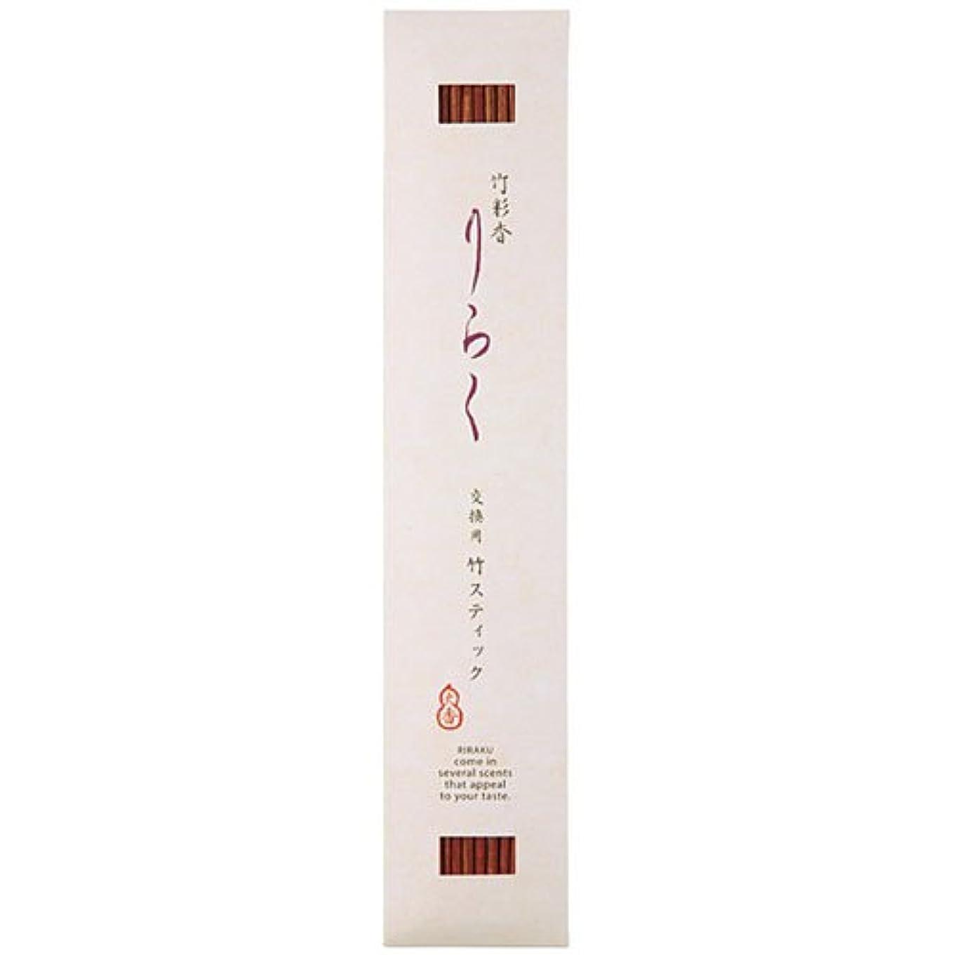 どこでもマルコポーロ借りている竹彩香りらく 交換用竹スティックきんもくせいの色 10本