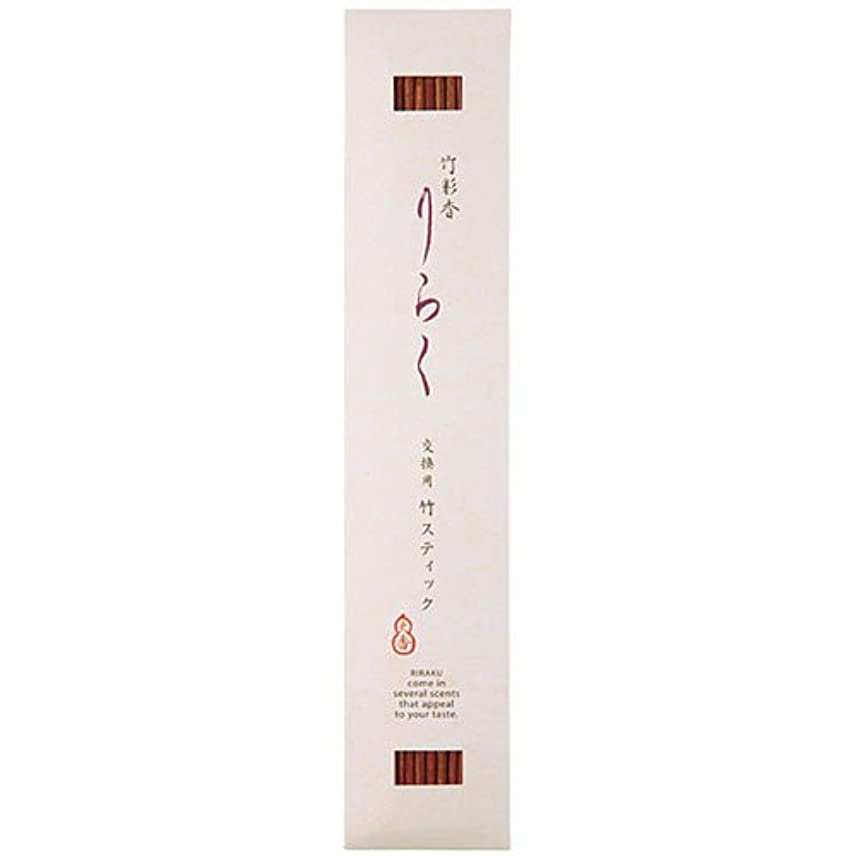 失望させる薄暗いできる竹彩香りらく 交換用竹スティックきんもくせいの色 10本