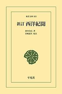 新訂 西洋紀聞 (東洋文庫0113)