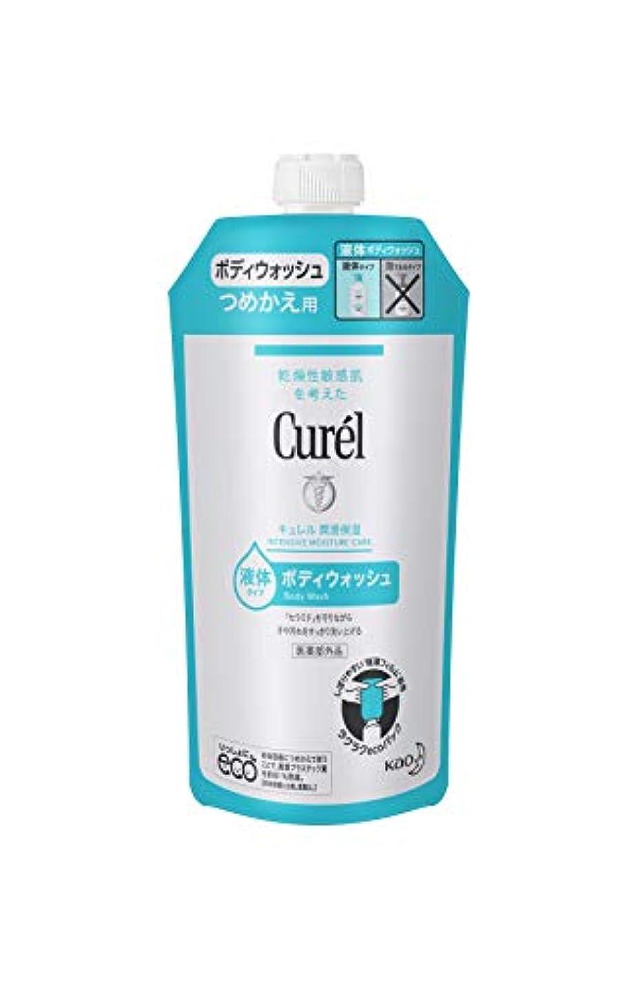 割合前件にキュレル ボディウォッシュ つめかえ用 340ml (赤ちゃんにも使えます) 弱酸性 ? 無香料 ? 無着色